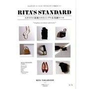 RITA'S STANDARD スタイリスト高橋リタのシンプル&洗練ルール 春夏-大人のリタ・ベーシック、ネクストステージ始まる―― [ムックその他]