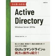 ひと目でわかるActive Directory Windows Server 2019版 [単行本]