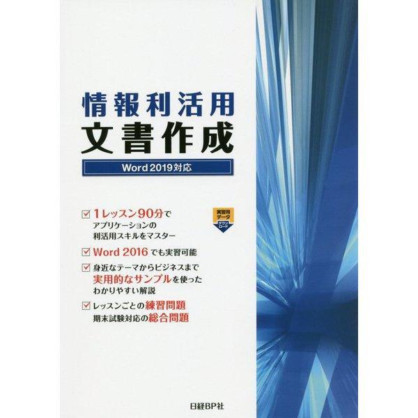 情報利活用 文書作成 Word 2019対応 [単行本]