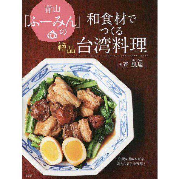 青山「ふーみん」の和食材でつくる絶品台湾料理―伝説の神レシピをおうちで完全再現! [単行本]