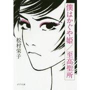 ((ま)9-1)僕はかぐや姫/至高聖所(ポプラ文庫 日本文学<373>) [文庫]