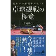 (168)世界卓球解説者が教える卓球観戦の極意(ポプラ新書<168>) [新書]