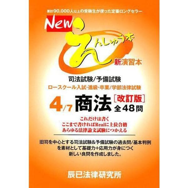 Newえんしゅう本 4 改訂版 [全集叢書]