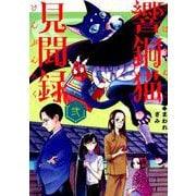 響銅猫見聞録 2(ねこぱんちコミックス ねこの奇本) [コミック]