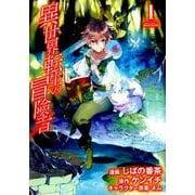 異世界転生の冒険者 1(マッグガーデンコミックス Beat'sシリーズ) [コミック]