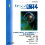 あたらしい眼科 Vol.36No.1 [単行本]