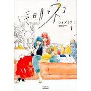 三日月とネコ 1(トクマコミックス echoes) [コミック]