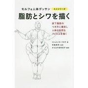 脂肪とシワを描く(モルフォ人体デッサンミニシリーズ) [全集叢書]