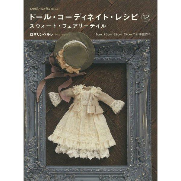 ドール・コーディネイト・レシピ〈12〉スウィート・フェアリーテイル―11cm、20cm、22cm、27cmのお洋服作り(Dolly*Dolly BOOKS) [単行本]
