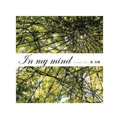 森真帆/In my mind