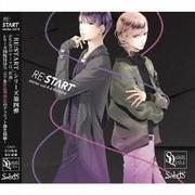 SQ SolidS 「RE:START」 シリーズ4