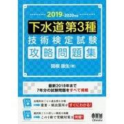 2019-2020年版 下水道第3種技術検定試験 攻略問題集 [単行本]