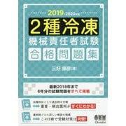 2019-2020年版 2種冷凍機械責任者試験 合格問題集 [単行本]