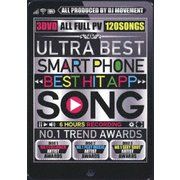 ULTRA BEST SMART PHONE BEST HIT APP SONG