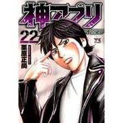 神アプリ 22 (ヤングチャンピオン・コミックス) [コミック]