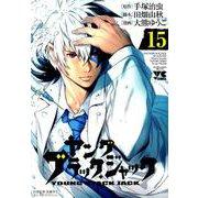 ヤング ブラック・ジャック 15 (ヤングチャンピオン・コミックス) [コミック]
