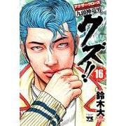 クズ!! ~アナザークローズ九頭神竜男~ 16 (ヤングチャンピオン・コミックス) [コミック]
