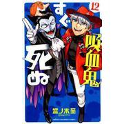 吸血鬼すぐ死ぬ 12 (少年チャンピオン・コミックス) [コミック]