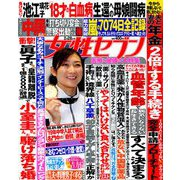週刊 女性セブン 2019年 2/28号 [雑誌]