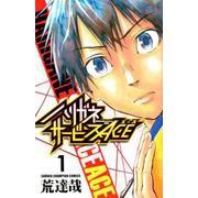 ハリガネサービスACE 1 (少年チャンピオン・コミックス) [コミック]