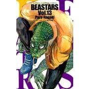 BEASTARS 13 (少年チャンピオン・コミックス) [コミック]