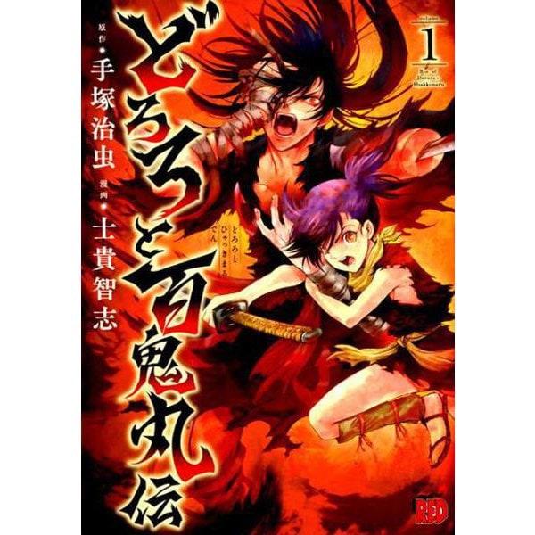 どろろと百鬼丸伝 1 (チャンピオンREDコミックス) [コミック]