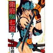 衛府の七忍 7(チャンピオンREDコミックス) [コミック]