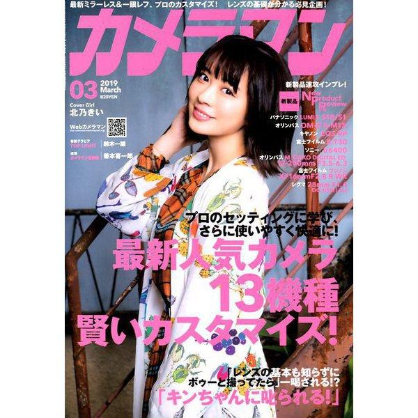 カメラマン 2019年 03月号 [雑誌]