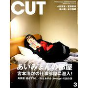 Cut (カット) 2019年 03月号 [雑誌]