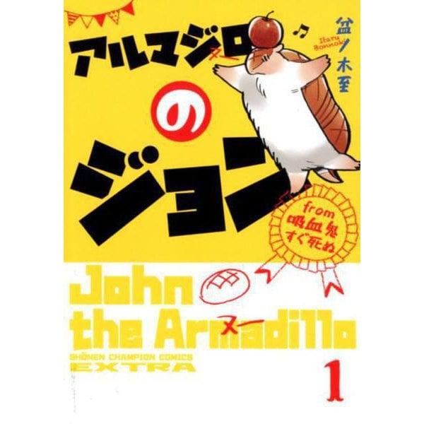 アルマジロのジョン from 吸血鬼すぐ死ぬ 1(少年チャンピオン・コミックス・エクストラ) [コミック]