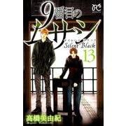9番目のムサシ サイレント ブラック 13(ボニータ・コミックス) [コミック]