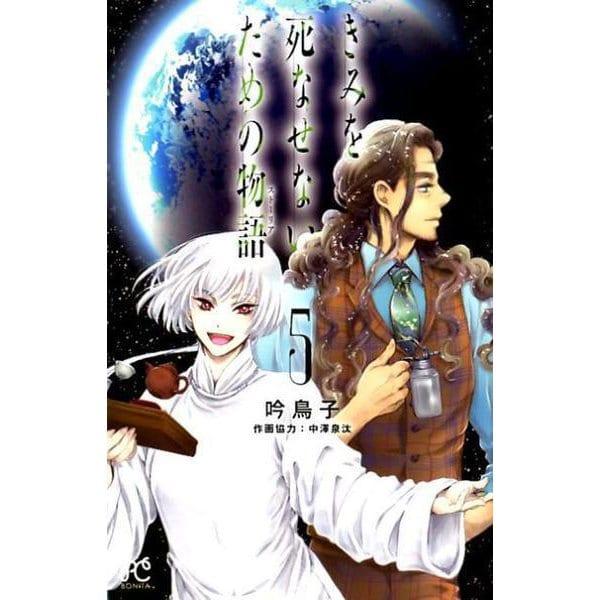 きみを死なせないための物語 5(ボニータ・コミックス) [コミック]
