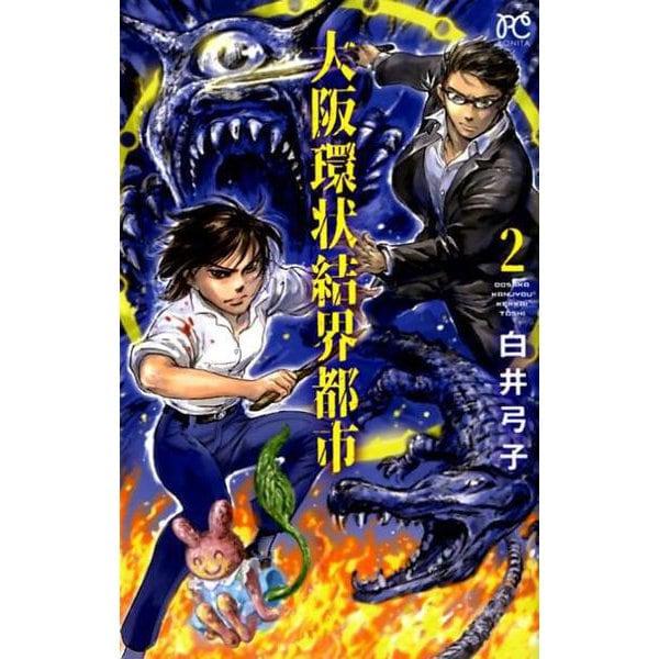大阪環状結界都市 2(ボニータ・コミックス) [コミック]