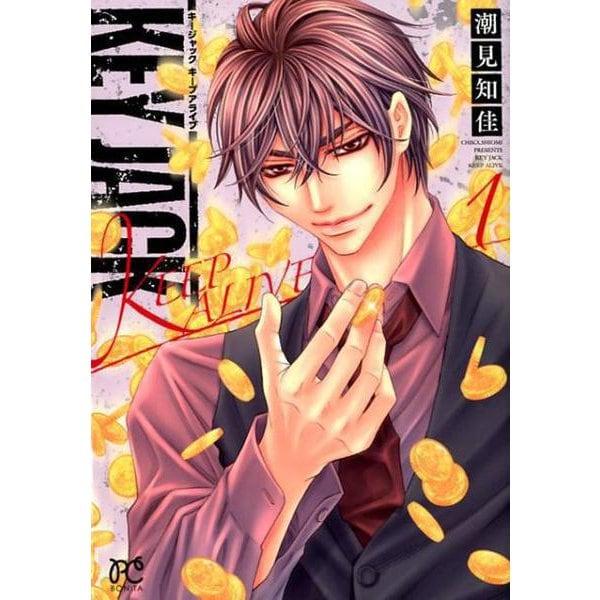 KEY JACK KEEP ALIVE 1(ボニータ・コミックス) [コミック]