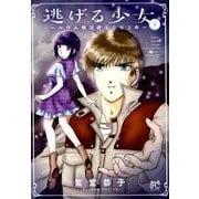 逃げる少女 ~ルウム復活暦1002年~ 1(ボニータ・コミックス) [コミック]