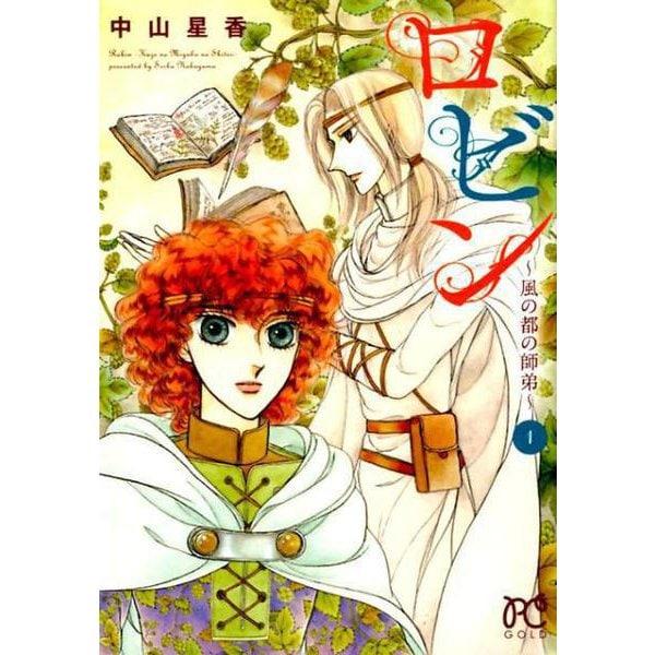 ロビン ~風の都の師弟~ 1(プリンセス・コミックス) [コミック]