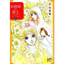 妖精国の騎士Ballad ~金緑の谷に眠る竜~ 1(プリンセス・コミックス) [コミック]