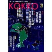 KOKKO34号 [単行本]