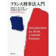 フランス刑事法入門 [単行本]