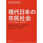 現代日本の市民社会-サードセクター調査による実証分析 [単行本]