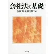 会社法の基礎 [単行本]
