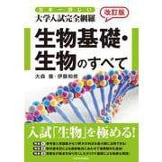 改訂版 日本一詳しい 大学入試完全網羅 生物基礎・生物のすべて [単行本]