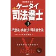ケータイ司法書士II 第4版-不登法・供託法・司法書士法 [単行本]