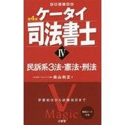 ケータイ司法書士IV 第4版-民訴系3法・憲法・刑法 [単行本]