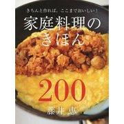 家庭料理のきほん200 [単行本]