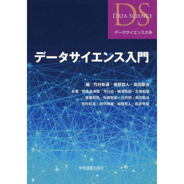 データサイエンス入門(データサイエンス大系) [単行本]