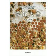 養蜂大全-セイヨウミツバチの群の育成から採蜜、女王作り、給餌、冬越しまで飼育のすべてがわかる! ニホンミツバチ&蜜源植物も網羅 [単行本]
