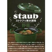 ストウブで無水調理 野菜-食材の水分を使う調理法/旨みが凝縮した野菜のおかず [単行本]
