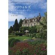 コッツウォルズ イングリッシュガーデンとティールーム-庭園と紅茶とマナーハウスを楽しむ [単行本]