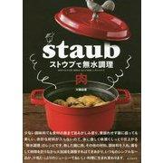 ストウブで無水調理 肉-食材の水分を使う調理法/旨みが凝縮した肉のおかず [単行本]